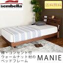 センベラ(Sembella)コンセント・棚付きベッドフレーム 北欧 木製 ウォールナット材/シングル シングルベッド/セミダブ…