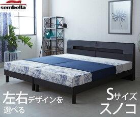 ベッド フレーム スノコベッド 木製(タモ突板)北欧・ドイツのセンベラ(Sembella)/シングル・セミダブル/コンセント付/すのこ/宮付き/高さ調節可/ライト付き/センベラ「アントス」