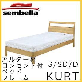 センベラ Sembella クルト ベッドフレーム スノコタイプ シングル セミダブル ダブル コンセント付 棚付 アルダー・ウォールナット材