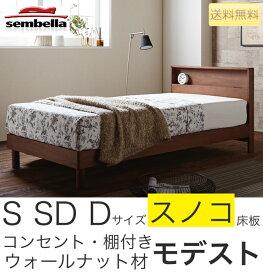 センベラ(Sembella) モデスト ベッドフレーム スノコタイプ シングル・セミダブル・ダブルサイズ ウォールナット コンセント付