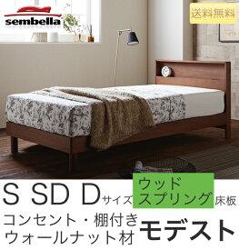 センベラ(Sembella) ベッドフレーム モデスト ウッドスプリング シングル・セミダブル・ダブルサイズ ウォールナット コンセント付 宮付