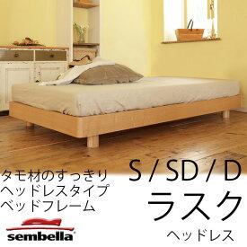 センベラ Sembella ラスクヘッドレス ベッドフレーム スノコタイプ シングル セミダブル ダブル タモ材 ヘッド無し ヘッドレスタイプ