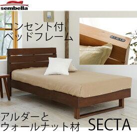 センベラ Sembella セクタ ベッドフレーム スノコタイプ シングル セミダブル ダブル コンセント付 アルダー材 ウォールナット材