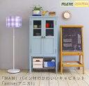 パイン材のハイキャビネット MAM / anise(アニス)送料無料