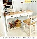 カウンターテーブル(高さ90cm)。カントリーなテーブル / カウンターチェア / セット販売も可 / パイン無垢材のリコリス[送料無料]