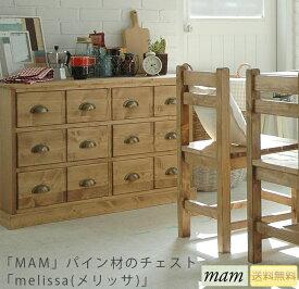 パイン材の引出 キャビネット チェスト MAM / melissa(メリッサ)