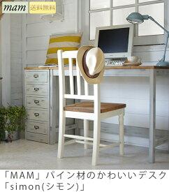 パイン材のデスク・チェスト アンティーク塗装 MAM / simon(シモン)