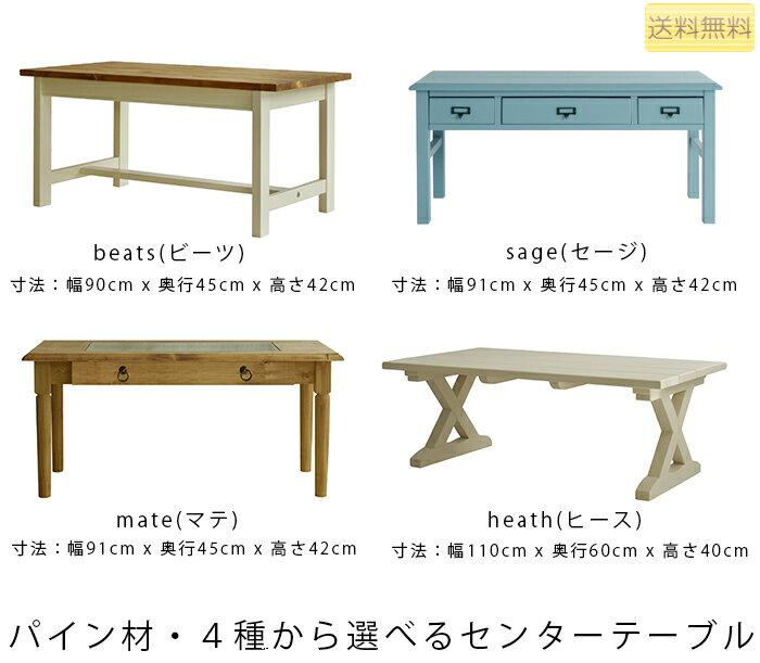 センターテーブル リビングテーブル ローテーブル パイン材 4タイプのデザイン MAM マム / beats / sage / mate / heathセンターテーブル リビングテーブル ローテーブル パイン材 4タイプのデザイン MAM マム / beats / sage / mate / heath
