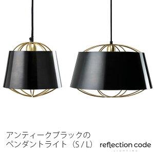 ペンダントライトRetelSレテルS/RetelLレテルL照明ランプreflectioncodeリフレクションコード