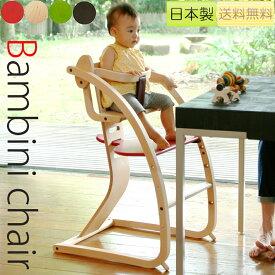 【正規品】SDI Bambini バンビーニ ベビーチェア キッズチェア ダイニングチェア 赤ちゃん椅子 子供用椅子 木馬 カバ 高さ調節 板座 STC-01/02/03/04/05