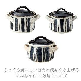 耐熱鍋 ご飯鍋 一重蓋 取っ手付き 手作り 陶器 直火OK 杉森 与平作 おしゃれ アウトドア 伊賀焼
