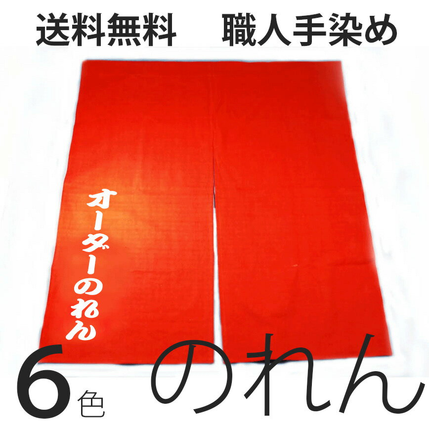 名入れ・文字入れ無料 オーダー暖簾 のれん 染め抜き 和風デザイン 幅200cmまで対応