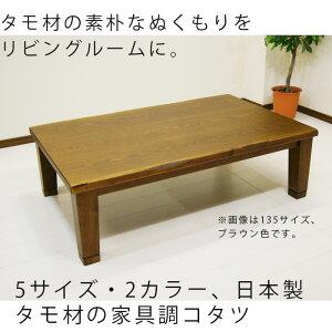 日本製、タモ材 和モダンの家具調こたつ 木製/国産の家具調コタツ/正方形こたつ/長方形こたつ/コタツ|こたつ|暖卓|炬燵|リビングこたつ/ナチュラル・ブラウンの2色/幅80cm|105cm|120cm|135cm|150cm|1
