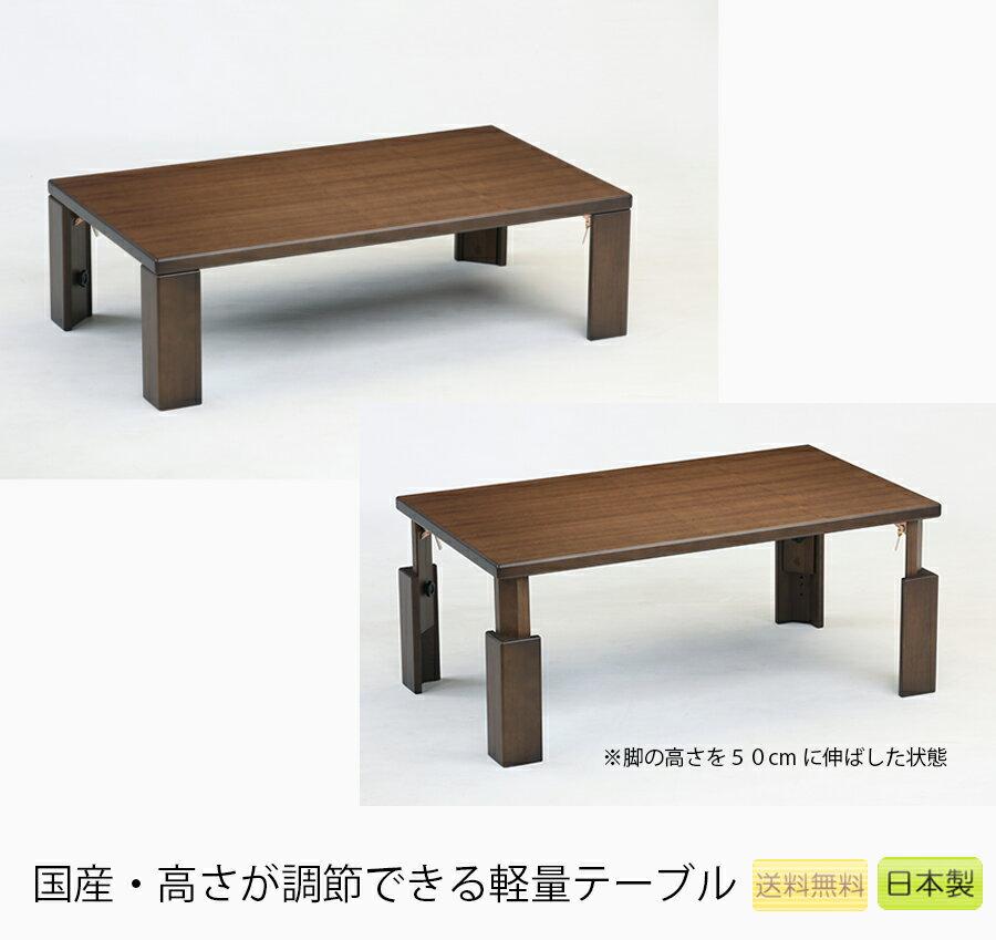 天板高さが調節できる折れ脚テーブル木製/ウォールナット材/国産の軽量リビングテーブル/センターテーブル/長方形テーブル/木製テーブル/折り畳みテーブル(おりたたみテーブル/折りたたみ座卓/折れ脚座卓) 幅120cm 幅150cm[フォース]
