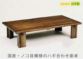 タモ無垢材ノコ目模様のハギ合わせ座卓木製,日本製の座敷机/座卓/和風のリビングテーブル/民芸調のセンターテーブル/ハギ材を使った長方形テーブル/木製テーブル 135cm 150cm/トキオ