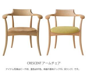 【送料無料】Crescent(クレセント)アームチェア(板座)