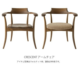 【送料無料】【sswf1】Crescent(クレセント)アームチェア(板座)【SG261A】飛騨産業キツツキナラ材