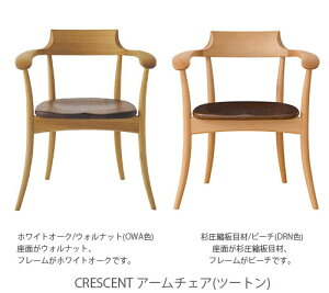 [送料無料][正規品]Crescent(クレセント)アームチェア(板座)【SG261A】飛騨産業キツツキナラ材l