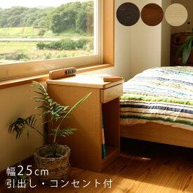 薄型 ベッドサイドテーブル ナイトテーブル サイドテーブル 幅25cm スリムタイプ コンセント付 隙間収納