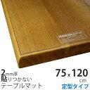 75x120cm 定型 テーブルクロス ビニール テーブルマット 2mm厚 無垢材・ガラステーブル用 非転写加工 テーブルクロス 透明 クリア ビニ…