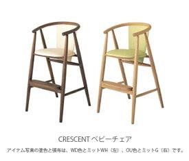 飛騨産業 Crescent クレセント ベビーチェア アームチェア 赤ちゃん用チェア 赤ちゃん椅子 飛騨産業(キツツキ)の椅子 国産 布座 ナラ ホワイトオーク 無垢材 SG237