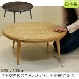 [在庫処分特価] 国産 円形コタツ 家具調コタツ 暖卓 タモ材 ナチュラル 90円形