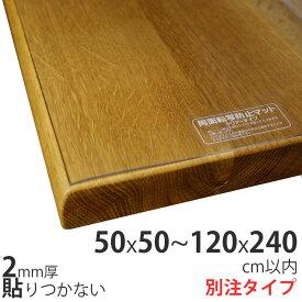 テーブルマット オーダータイプ 厚さ2mm 透明 抗菌 クリアー 非密着 貼りつかない ビニールマット