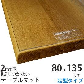 80x135cm 定型 テーブルクロス ビニール テーブルマット 2mm厚 無垢材・ガラステーブル用 非転写加工 テーブルクロス 透明 クリア ビニールマット ビニールクロス デスクマット テーブルカバー テーブル保護 傷防止
