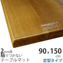 90x150cm 定型 テーブルクロス ビニール テーブルマット 2mm厚 無垢材・ガラステーブル用 非転写加工 テーブルクロス 透明 クリア ビニ…