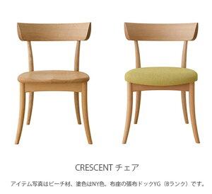 【送料無料】Crescent(クレセント)ダイニングチェア(板座)