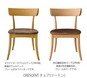 Crescent(クレセント)ダイニングチェア-SG261(板座)国産(日本製)木製ナラ材(オーク材)北欧ダイニングチェアー食卓椅子(ダイニング椅子)カフェチェア飛騨産業(キツツキ)の椅子チェアナラ無垢材ナチュラル色のダイニングシリーズ