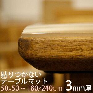 貼り付きにくいテーブルマット・テーブルクロス・ビニールマット