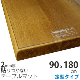 90x180cm 定型 テーブルクロス ビニール テーブルマット 2mm厚 無垢材・ガラステーブル用 非転写加工 テーブルクロス 透明 クリア ビニールマット ビニールクロス デスクマット テーブルカバー テーブル保護 傷防止