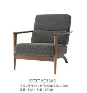 幅78cmソファ(KD12AB/KD12AN/KD12AU)・背板から肘木、前脚まで一体となった個性的なデザインの1Pソファ。クッションはカバーリング仕様です。3種の材、張地、塗色が選べます。「SEOTO(セオト)」シリーズ[送料無料][正規品]