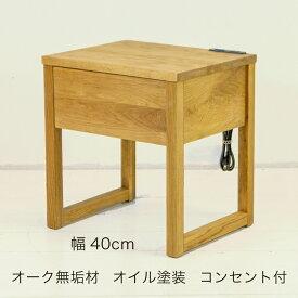 ナイトテーブル ベッドサイドテーブル ナイトチェスト アルダー材 無垢材 引き出し付き コンセント付き