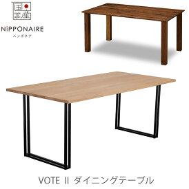 ダイニングテーブル Vote II ボート NIPPONAIRE ニッポネア 日本製