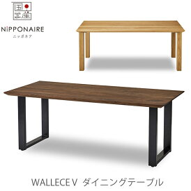 ダイニングテーブル Wallece ウォレス NIPPONAIRE ニッポネア 日本製