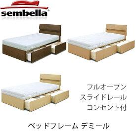 センベラ Sembella デミール ベッドフレーム 引出付きタイプ シングル セミダブル ダブル ウォールナット タモ アルダー材 コンセント付 棚付き