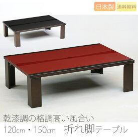 【超軽量】折れ脚テーブル リビングテーブル センターテーブル 2カラー・2サイズ 軽量 折りたたみ 座卓 国産 日本製