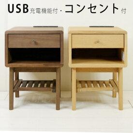 ナイトテーブル ベッドサイドテーブル 幅36cm USB充電機能 コンセント付き オーク ナラ ウォールナット材