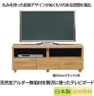アールユニットボード幅120cm/160cmテレビボード