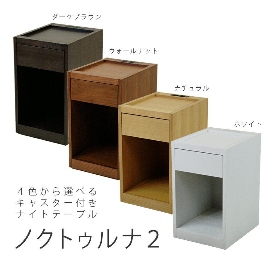 サイドテーブル 幅30cm ナイトテーブル 無垢材の引出 キャスター コンセント付き ベッドサイドチェスト ベッドサイドテーブル