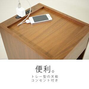 トレー型の天板・コンセント付で便利なナイトテーブル