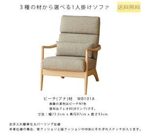 74幅ソファ(WN101A)・背中や首が安定してゆったり寛げるミドルバックタイプの1Pソファ。張地は4ランク、塗色は2色から選べます。「VIOLA(ヴィオラ)」シリーズ【送料無料】