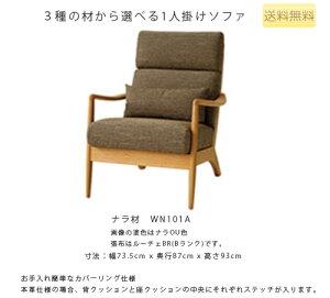 74幅ソファ(WN101A/WT101A/WB101A)・背中や首が安定してゆったり寛げるミドルバックタイプの1Pソファ。3種の材、張地、塗色が選べます。「VIOLA(ヴィオラ)」シリーズ[送料無料][正規品]