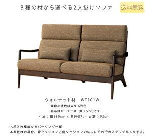 160幅ソファ(WT101W/WN101W/WB101W)・背中や首が安定するミドルバックタイプの2Pソファ。3種の材、張地、塗色が選べます。「VIOLA(ヴィオラ)」シリーズ[送料無料][正規品]