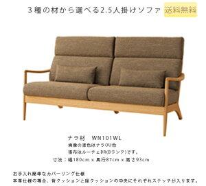 180幅ソファ(WT101WL/WN101WL/WB101WL)・背中や首が安定するミドルバックタイプの2.5Pソファ。3種の材、張地、塗色が選べます。「VIOLA(ヴィオラ)」シリーズ[送料無料][正規品]