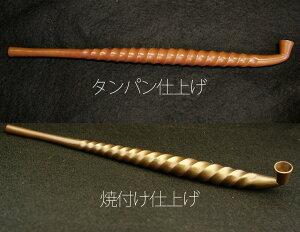 銅 ねじり煙管 逆手綱 きせる キセル 喫煙パイプ 日本製