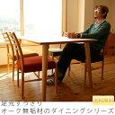 ダイニングテーブル オーク無垢材(ナラ材)ナチュラル・ダーク色から選べる「フレア」幅150cm / 幅180cm [送料無料]