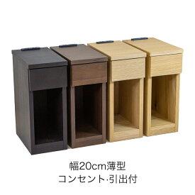 センベラ Sembella 薄型ナイトテーブル 幅20cm ベッドサイドテーブル 引出し付 コンセント付 トネリ